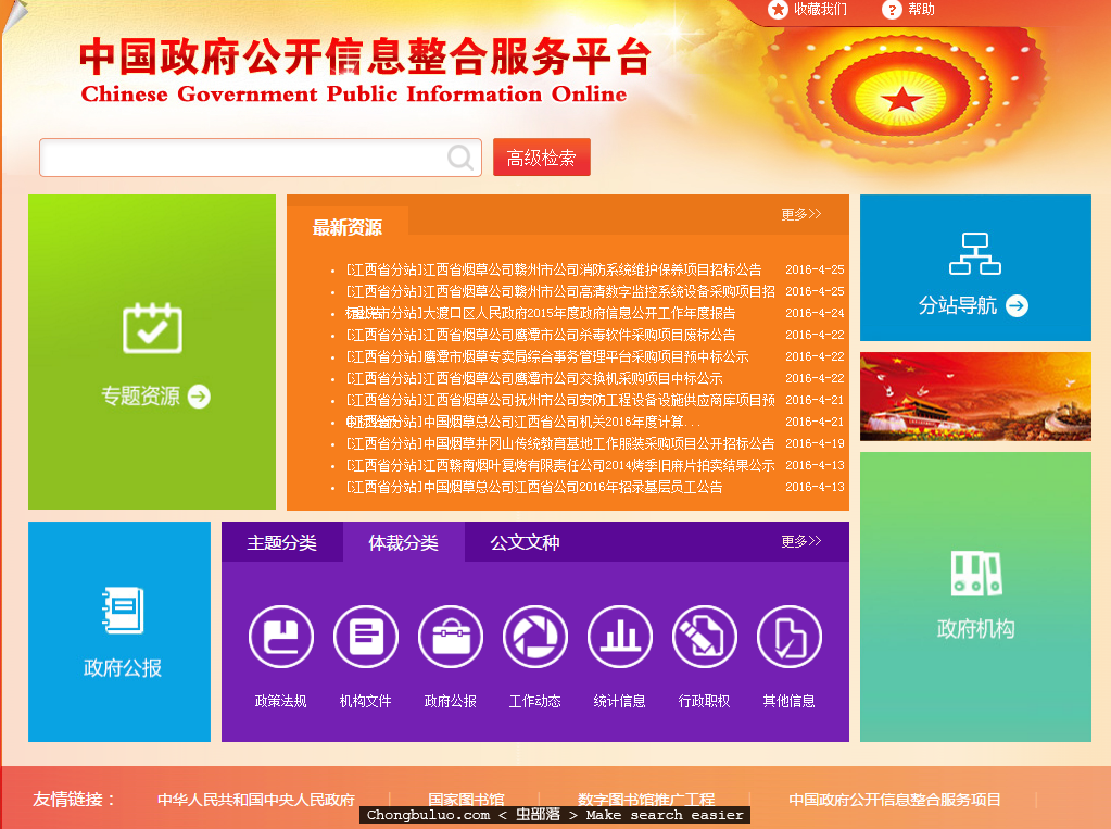 FireShot Capture 7 - 中国政府公开信息整合服务平台 - http___govinfo.nlc.cn_.png.png