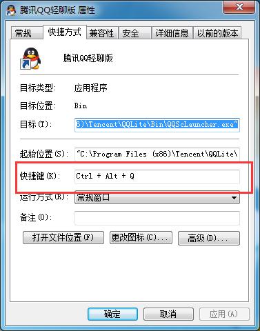注册QQ启动热键.png