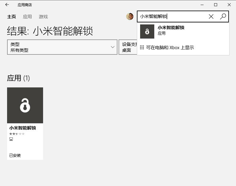 小米智能解锁 搜索.png