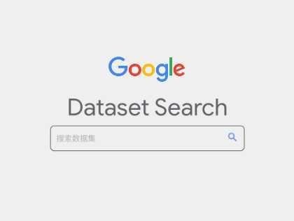 在网络上发现数百万个数据集